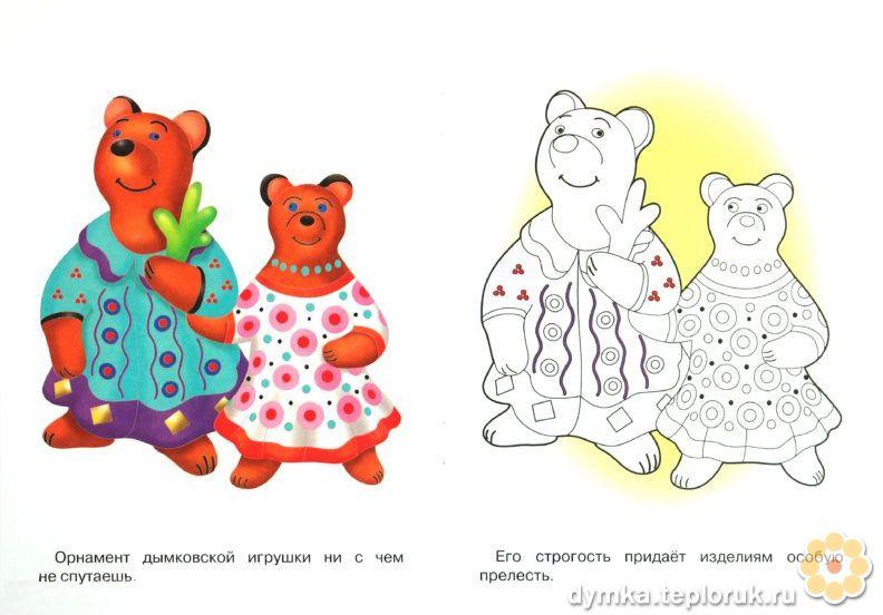 Дымковская игрушка. Раскраска | Дымковская игрушка